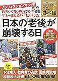 めちゃくちゃ売れてるマネー誌ザイが作った ノンフィクションマンガ! 日本の「老後」が崩壊する日―――まだ間に合う生き残り策がこの中に!