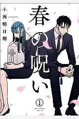 春の呪い: 1 (ZERO-SUMコミックス) Kindle版