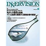 月刊インナービジョン2020年8月号 Vol.35, No.8─特集:Breast Imaging Vol.15 ; 乳がんの個別化医療,ゲノム医療の幕開けと画像診断の展望