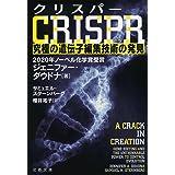クリスパー CRISPR 究極の遺伝子編集技術の発見 (文春文庫 タ 17-1)