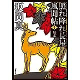 照れ降れ長屋風聞帖【十三】 -福来<新装版> (双葉文庫)