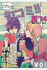 【無料】リブレのBL旬コミ!! 夏'14 (ビーボーイ旬コミ) Kindle版