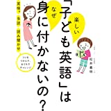 楽しい「子ども英語」はなぜ身に付かないの?