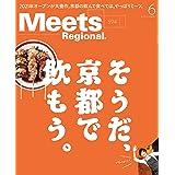 Meets Regional(ミーツリージョナル) 2021年6月号・電子版 [雑誌]