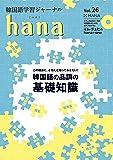 韓国語学習ジャーナルhana Vol. 26