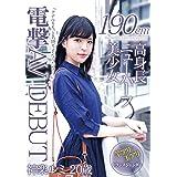190cm高身長ニューハーフ美少女 電撃AV DEBUT 神楽ルミ Lady Boy/妄想族 [DVD]
