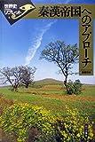 秦漢帝国へのアプローチ (世界史リブレット)
