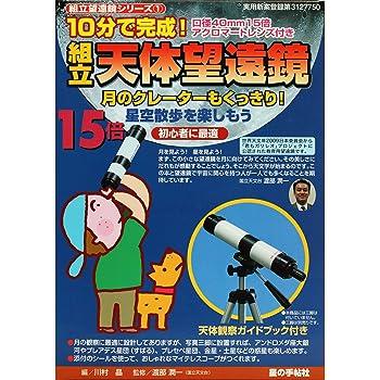 組立天体望遠鏡 15倍