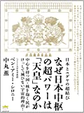 日本とユダヤの超結び なぜ日本中枢の超パワーは「天皇」なのか 中心を持つ国・核を抱く民がけっして滅びない宇宙的理由!(超☆わくわく)