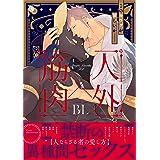 人外×筋肉BL【特典付き】 (シャルルコミックス)