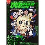 DVD&動画配信でーた 2021年9月号