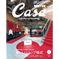 Casa BRUTUS(カーサ ブルータス) 2020年 10月 [理想の暮らしが買える店2020 新しいショップ様式]