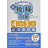 新 独検対策4級・3級必須単語集《CD2枚付》