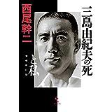 三島由紀夫の死と私 増補新訂版