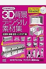 そのまま使える! 3D背景デジタル素材集 住空間(部屋・住宅・インテリア)編 単行本(ソフトカバー)