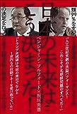 人類99%を支配する寡頭権力者たちの次なる工作 日本の未来はこう決まった! その決定をひっくり返す【超逆転の極秘シナリオ…