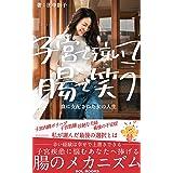 子宮で泣いて腸で笑う【読者限定特典付き】: 血に支配された女の人生 (SOL BOOKS)