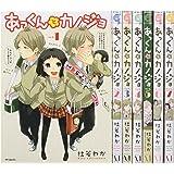 あっくんとカノジョ コミックス 1-7巻セット(MFコミックス ジーンシリーズ)