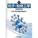入門 粒子・粉体工学 改訂第2版