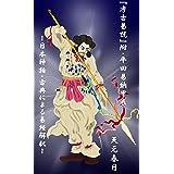 『考古易説』附・平田易納甲表 ー日本神話・古典による易経解釈ー