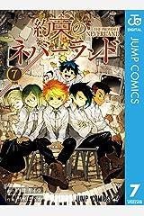 約束のネバーランド 7 (ジャンプコミックスDIGITAL) Kindle版
