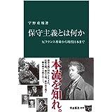 保守主義とは何か 反フランス革命から現代日本まで (中公新書)
