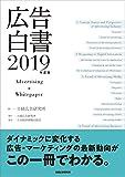 広告白書 2019年度版