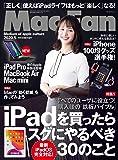 Mac Fan 2020年5月号