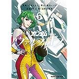 機動戦士ガンダム ヴァルプルギス(6) (角川コミックス・エース)