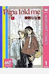 Papa told me 1 (マーガレットコミックスDIGITAL) Kindle版