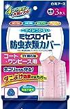 ミセスロイド防虫衣類カバー コート・ワンピース用3枚入 1年防虫