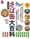 さば缶大百科 (実用No.1シリーズ)
