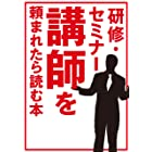 研修・セミナー講師を頼まれたら読む本