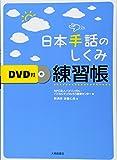 日本手話のしくみ練習帳 DVD付