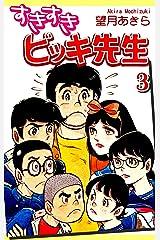 すきすきビッキ先生(3) Kindle版