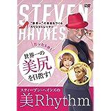 スティーブン・ヘインズの「美Rhythm」 [DVD]