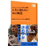 プロフェッショナル 仕事の流儀 人生に迷わない36の極意 (NHK出版新書)