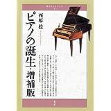 ピアノの誕生・増補版 (青弓社ルネサンス)
