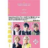 戯曲 MANKAI STAGE『A3!』~SPRING & SUMMER 2018~