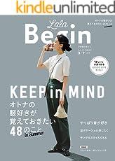 LaLaBegin (ララビギン) 8・9 2018  [雑誌]