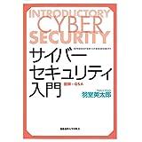 サイバーセキュリティ入門:図解×Q&A