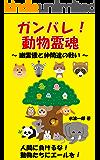 ガンバレ動物霊魂: 幽霊狸と仲間達の戦い