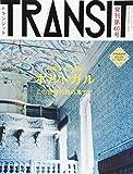 TRANSIT(トランジット)40号ポルトガル この世界の西の果てで (講談社 Mook(J))