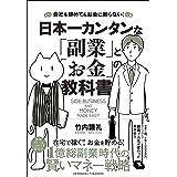 日本一カンタンな「副業」と「お金」の教科書
