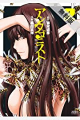 アンタゴニスト 2巻【期間限定 無料お試し版】 (ゼノンコミックス) Kindle版