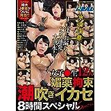 女子●生12人媚薬拘束潮吹きイカセ8時間スペシャル / REAL [DVD]
