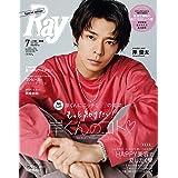 Ray(レイ) 2021年 07 月号 増刊 特別版