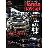 Honda RA615H HONDA Racing Addict Vol.1 2013-2015 (F1速報 別冊)