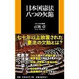 日本国憲法 八つの欠陥 (扶桑社新書)