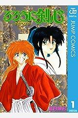 るろうに剣心―明治剣客浪漫譚― モノクロ版 1 (ジャンプコミックスDIGITAL) Kindle版